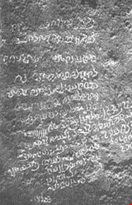 Sasani's inscription