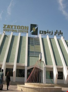 Zeytone-e-kish International Market